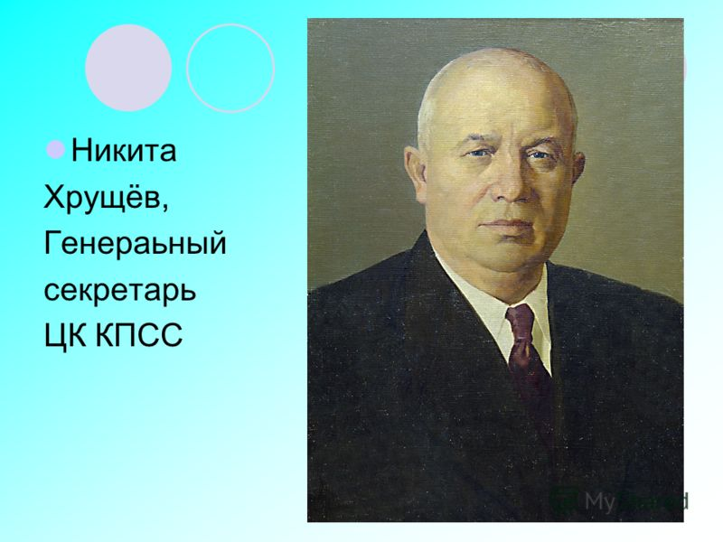 Никита Хрущёв, Генераьный секретарь ЦК КПСС