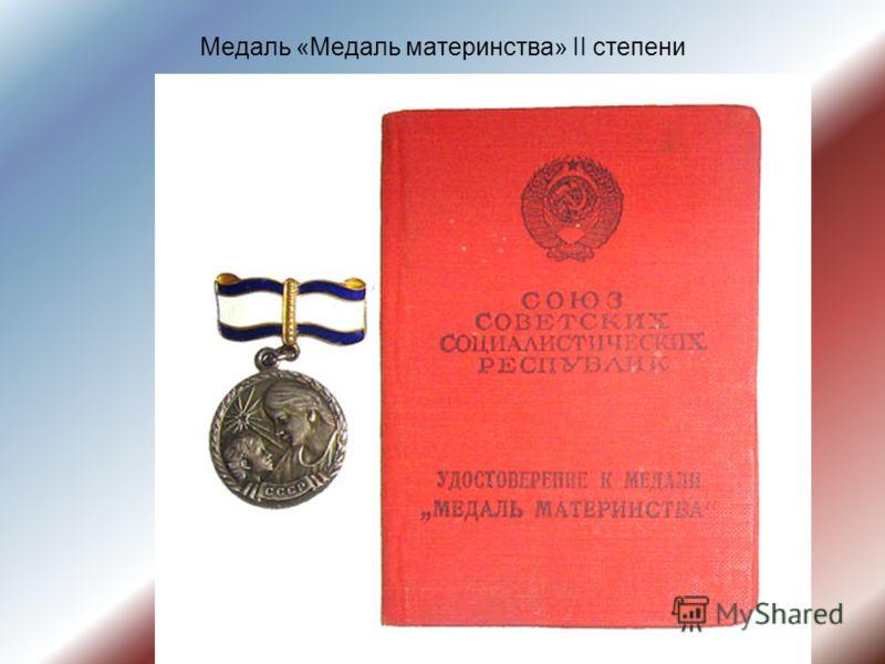 Медаль «Медаль материнства» II степени