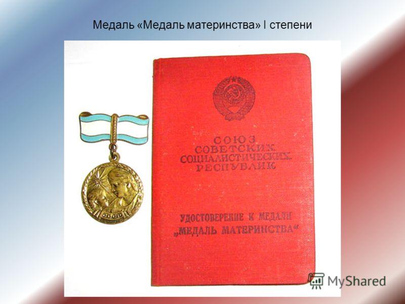 Медаль «Медаль материнства» I степени