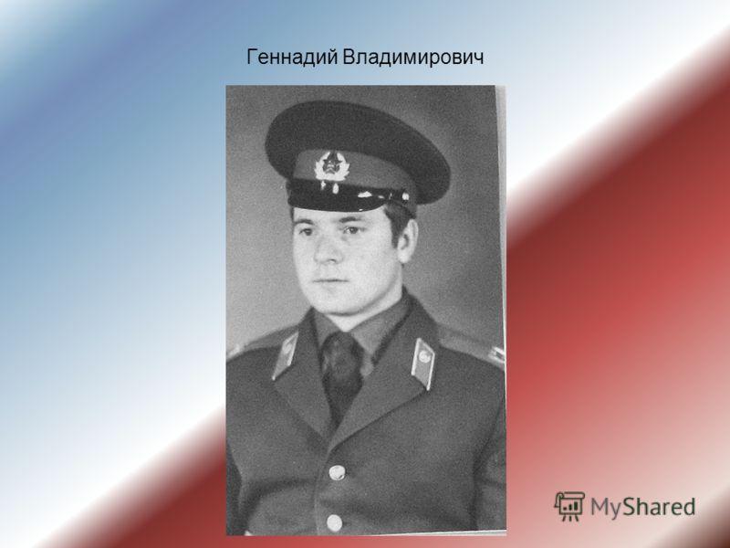 Геннадий Владимирович
