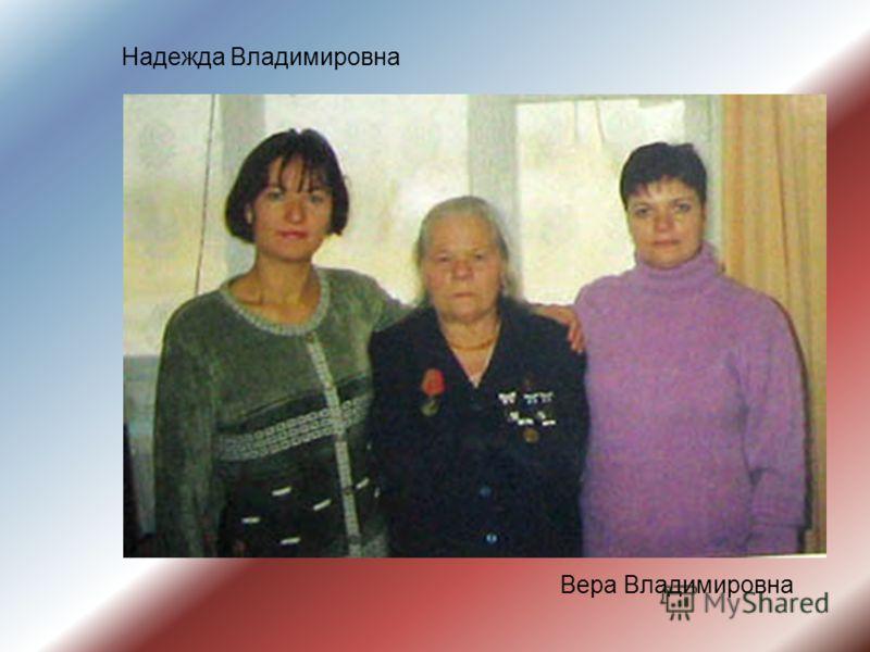 Надежда Владимировна Вера Владимировна