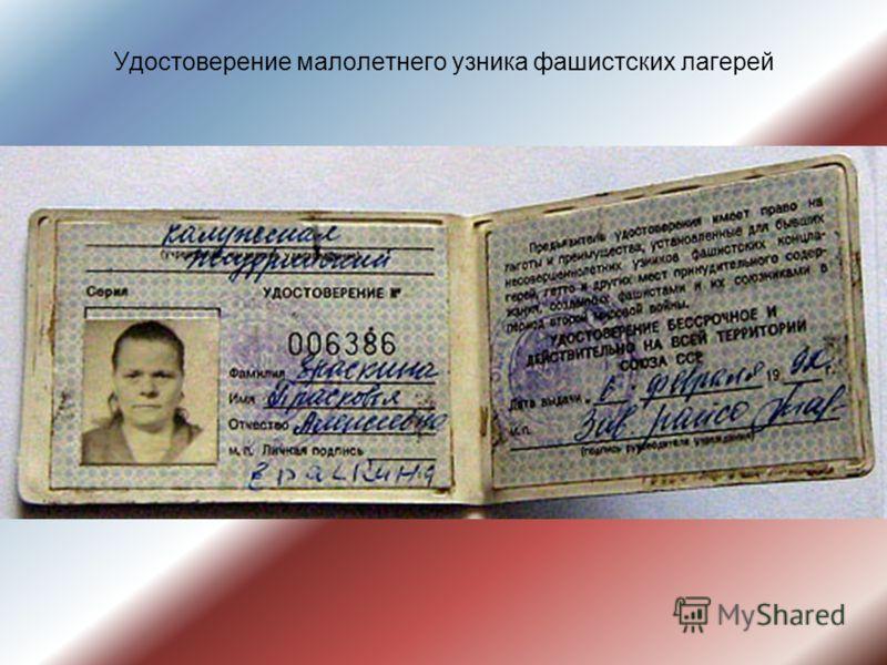 Удостоверение малолетнего узника фашистских лагерей