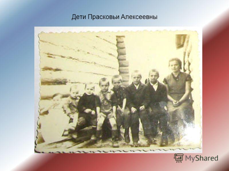 Дети Прасковьи Алексеевны