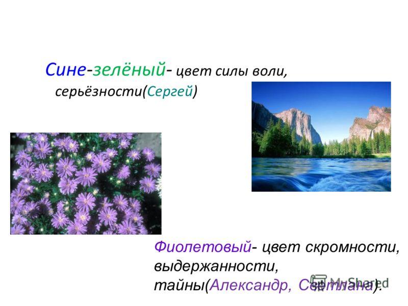 Сине-зелёный- цвет силы воли, серьёзности(Сергей) Фиолетовый- цвет скромности, выдержанности, тайны(Александр, Светлана).