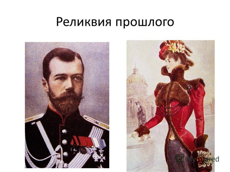 Реликвия прошлого