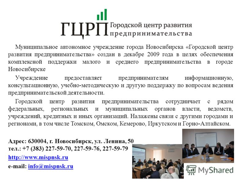Муниципальное автономное учреждение города Новосибирска «Городской центр развития предпринимательства» создан в декабре 2009 года в целях обеспечения комплексной поддержки малого и среднего предпринимательства в городе Новосибирске Учреждение предост