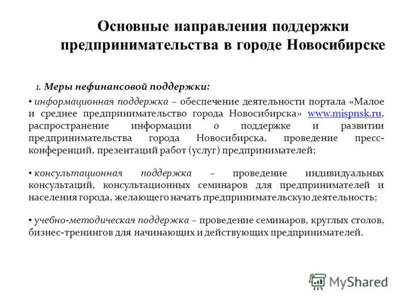 Основные направления поддержки предпринимательства в городе Новосибирске 1. Меры нефинансовой поддержки: информационная поддержка – обеспечение деятельности портала «Малое и среднее предпринимательство города Новосибирска» www.mispnsk.ru, распростран