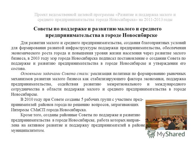 Проект ведомственной целевой программы «Развитие и поддержка малого и среднего предпринимательства города Новосибирска» на 2011-2013 годы Советы по поддержке и развитию малого и среднего предпринимательства в городе Новосибирске Для развития малого и