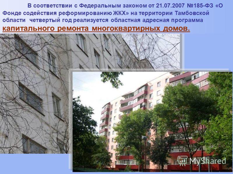 В соответствии с Федеральным законом от 21.07.2007 185-ФЗ «О Фонде содействия реформированию ЖКХ» на территории Тамбовской области четвертый год реализуется областная адресная программа капитального ремонта многоквартирных домов.