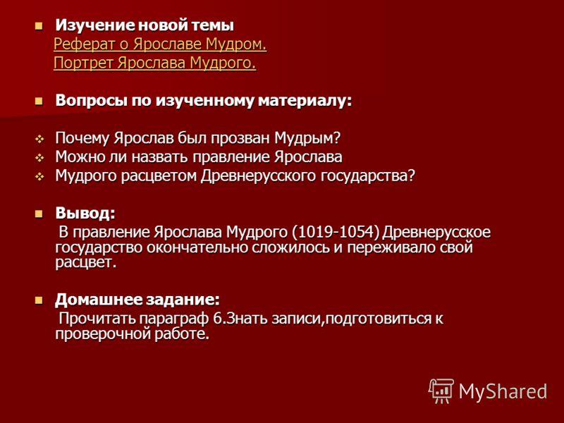 Киевская русь реферат кратко 6442