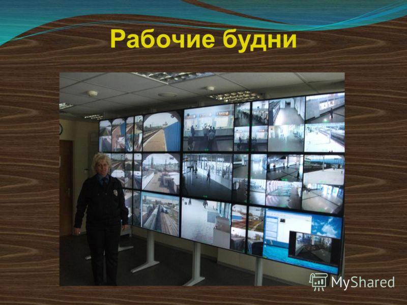 Рабочие будни Совместный просмотр с сотрудниками милиции камер наружного наблюдения, передача информации о правонарушениях