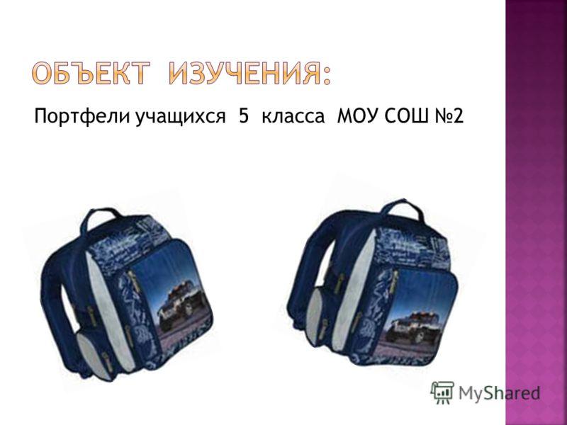 Портфели учащихся 5 класса МОУ СОШ 2