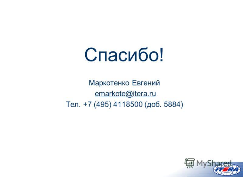 Спасибо! Маркотенко Евгений emarkote@itera.ru Тел. +7 (495) 4118500 (доб. 5884)
