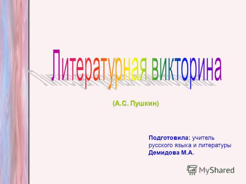 (А.С. Пушкин) Подготовила: учитель русского языка и литературы Демидова М.А.