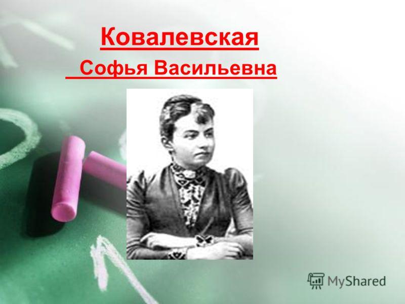 Ковалевская Софья ВасильевнаКовалевская Софья Васильевна