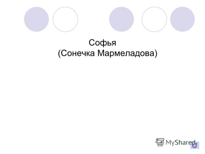Софья (Сонечка Мармеладова)