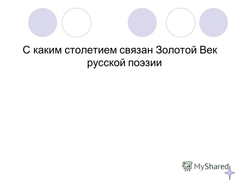 С каким столетием связан Золотой Век русской поэзии