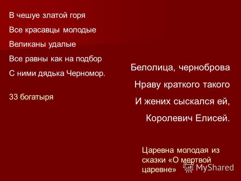 33 богатыря с ними батька черномор: