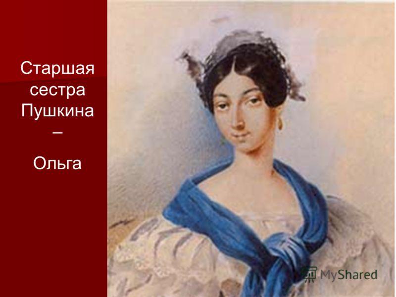 Старшая сестра Пушкина – Ольга