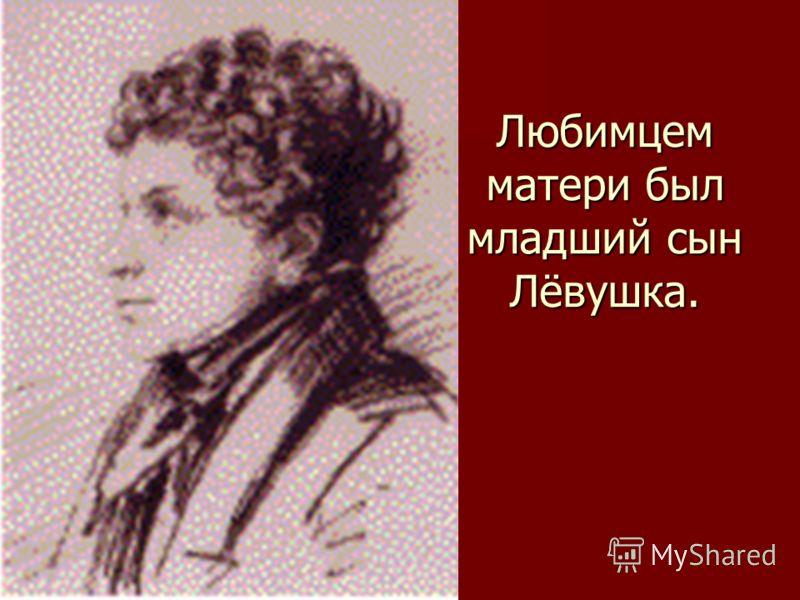 Любимцем матери был младший сын Лёвушка.