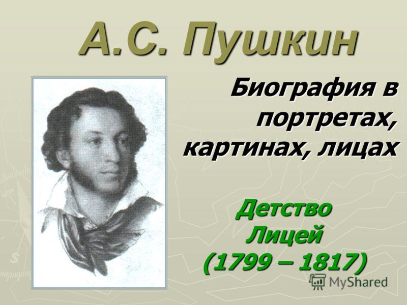Александр пушкин биография