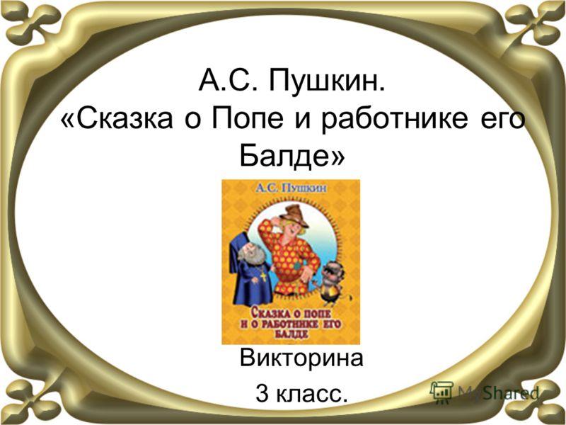 А.С. Пушкин. «Сказка о Попе и работнике его Балде» Викторина 3 класс.