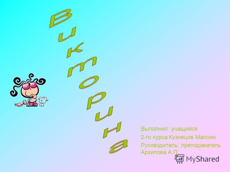 Выполнил: учащийся 2-го курса Кузнецов Максим Руководитель: преподаватель Архипова А.П.