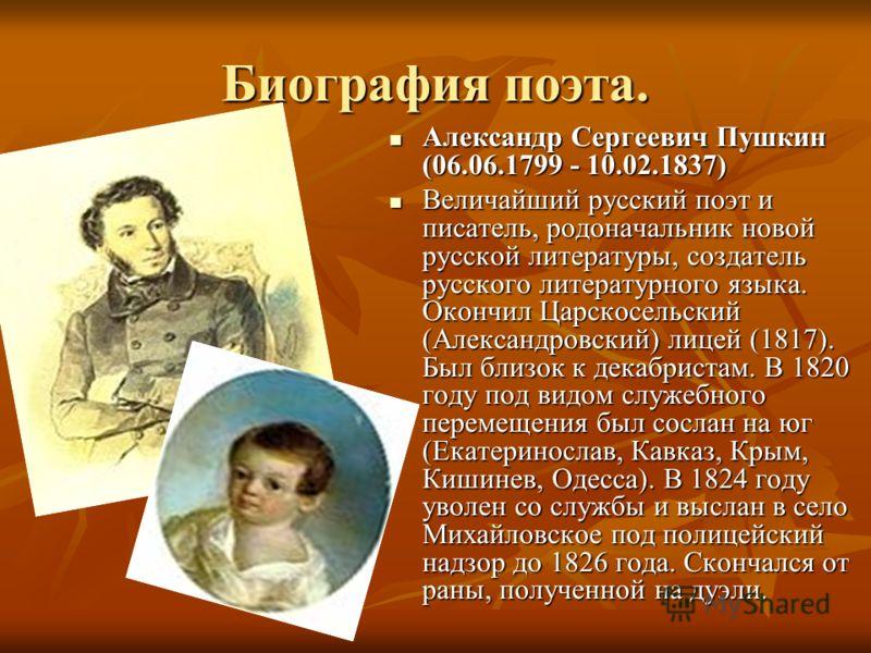 Александр пушкин биография, фото, личная жизнь, стихи.