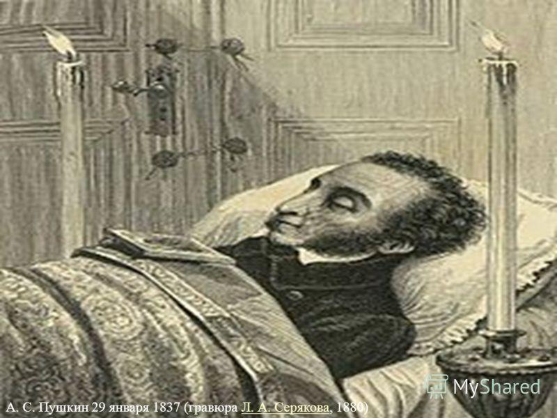 А. С. Пушкин 29 января 1837 (гравюра Л. А. Серякова, 1880)Л. А. Серякова