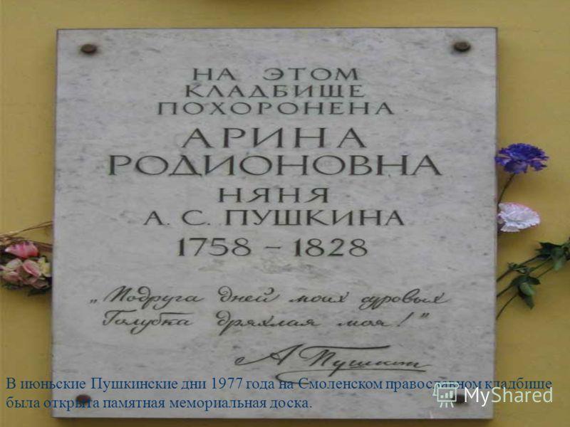 В июньские Пушкинские дни 1977 года на Смоленском православном кладбище была открыта памятная мемориальная доска.