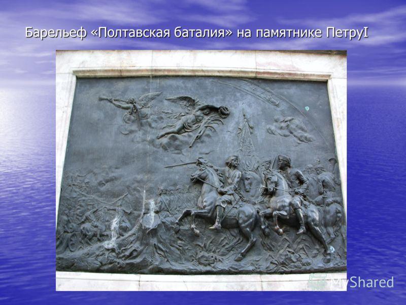 Барельеф «Полтавская баталия» на памятнике ПетруI