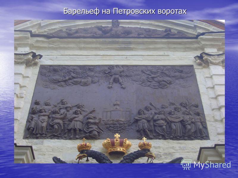 Барельеф на Петровских воротах