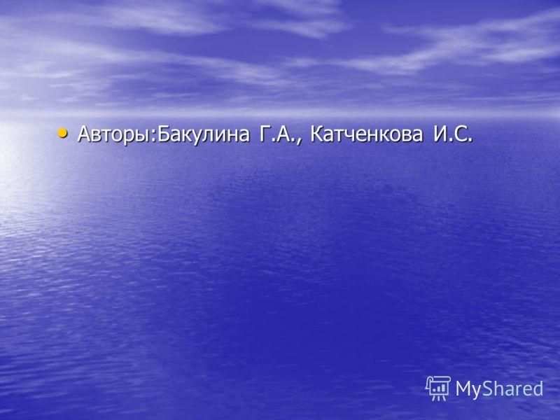Авторы:Бакулина Г.А., Катченкова И.С. Авторы:Бакулина Г.А., Катченкова И.С.