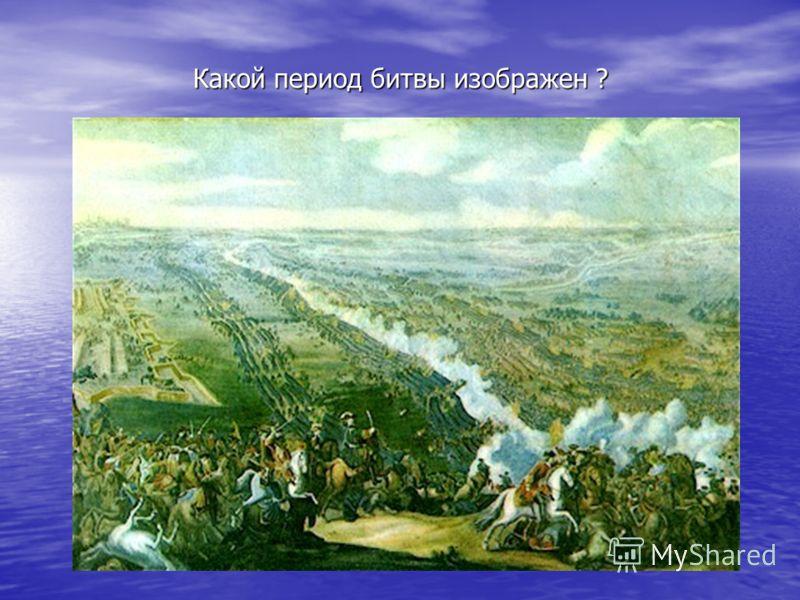 Какой период битвы изображен ? Какой период битвы изображен ?