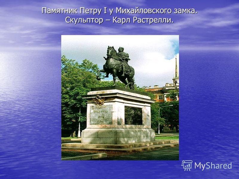 Памятник Петру I у Михайловского замка. Скульптор – Карл Растрелли.