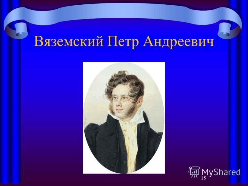 15 Вяземский Петр Андреевич
