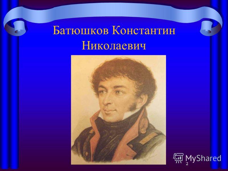 2 Батюшков Константин Николаевич