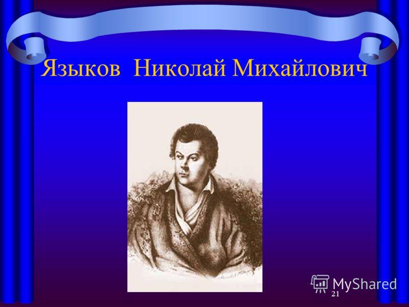 21 Языков Николай Михайлович