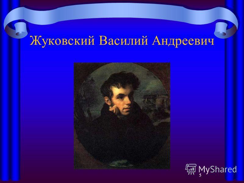 5 Жуковский Василий Андреевич