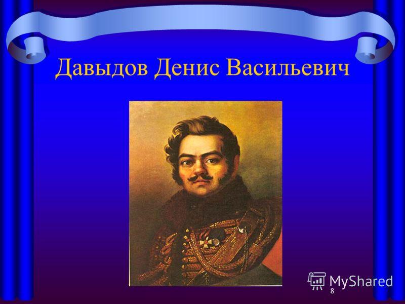 8 Давыдов Денис Васильевич