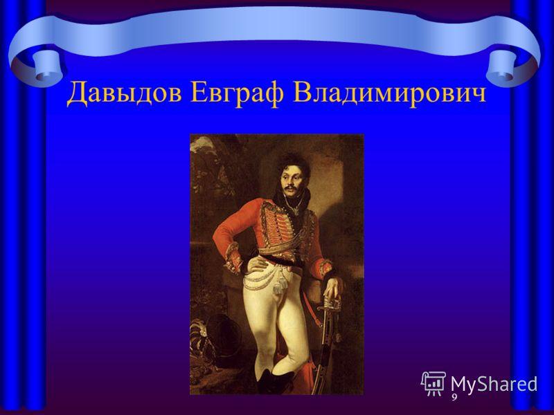 9 Давыдов Евграф Владимирович