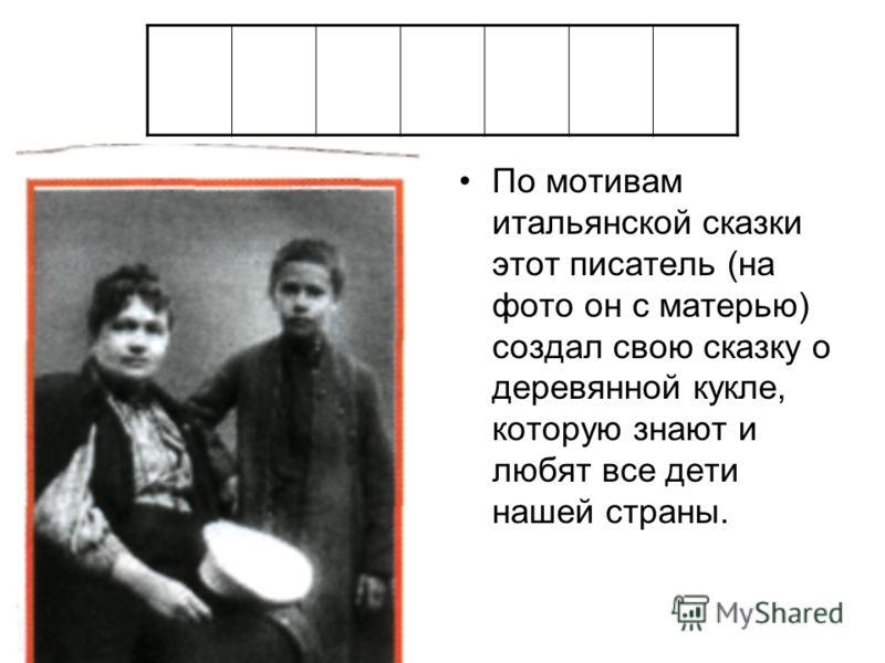 По мотивам итальянской сказки этот писатель (на фото он с матерью) создал свою сказку о деревянной кукле, которую знают и любят все дети нашей страны.