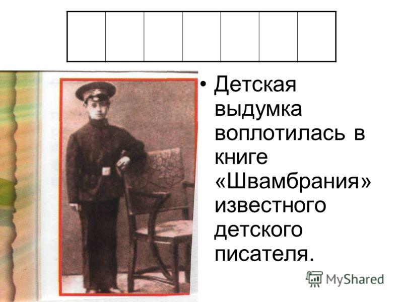 Детская выдумка воплотилась в книге «Швамбрания» известного детского писателя.