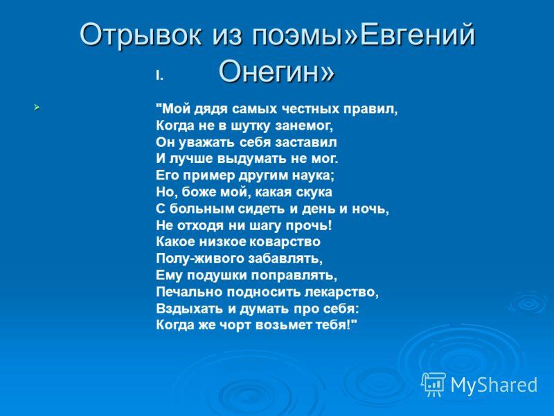 Отрывок из поэмы»Евгений Онегин» I.