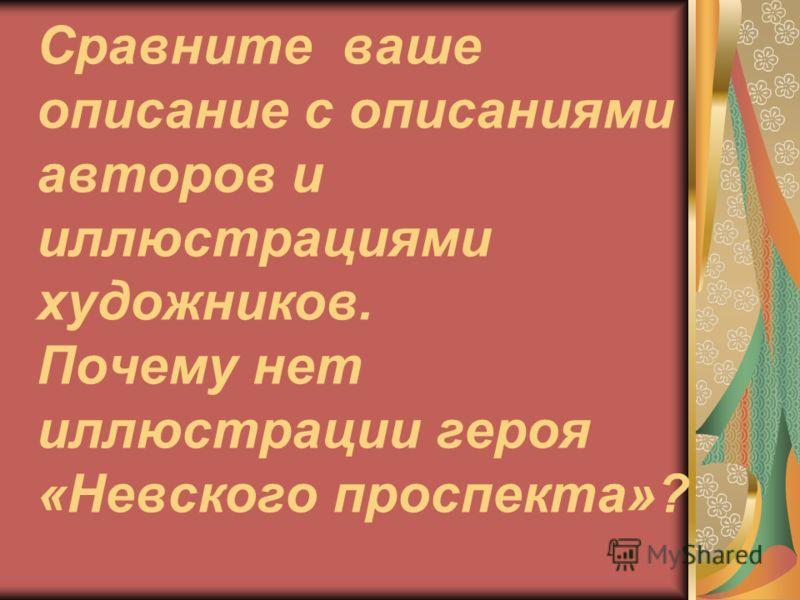 Сравните ваше описание с описаниями авторов и иллюстрациями художников. Почему нет иллюстрации героя «Невского проспекта»?