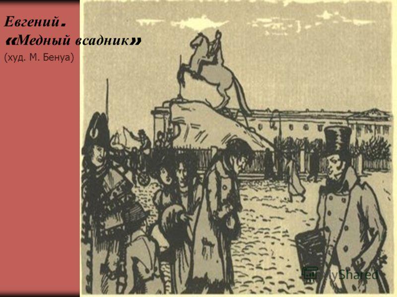Евгений. « Медный всадник » (худ. М. Бенуа)