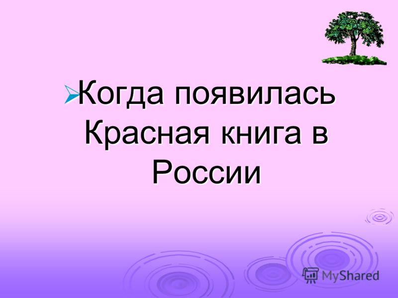 Когда появилась Красная книга в России Когда появилась Красная книга в России