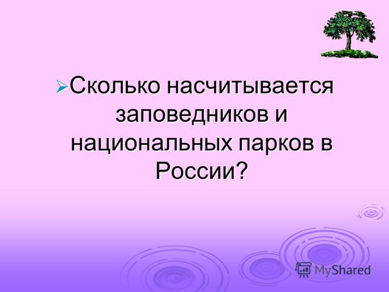 Сколько насчитывается заповедников и национальных парков в России? Сколько насчитывается заповедников и национальных парков в России?
