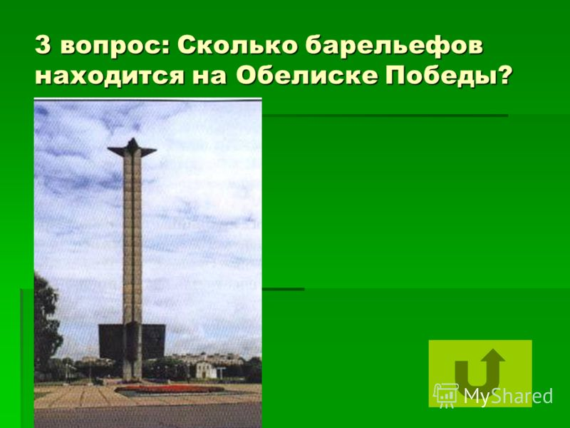 3 вопрос: Сколько барельефов находится на Обелиске Победы?