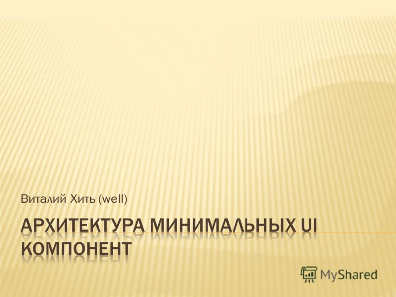Виталий Хить (well)